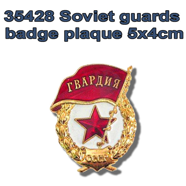 35428 Soviet guards plaque